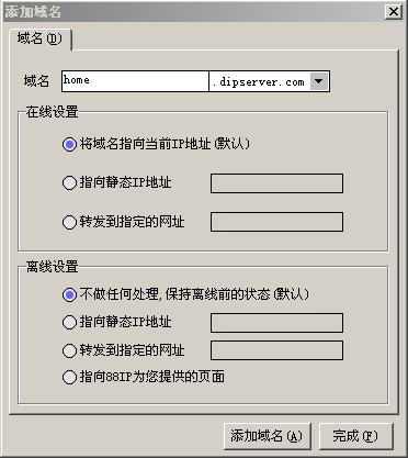 88ip v3.0专业版客户端使用设置